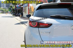 Mazda  CX-3 2018年 | TCBU優質車商認證聯盟