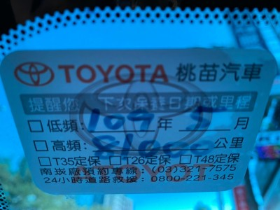 Toyota  Altis 2016年 | TCBU優質車商認證聯盟