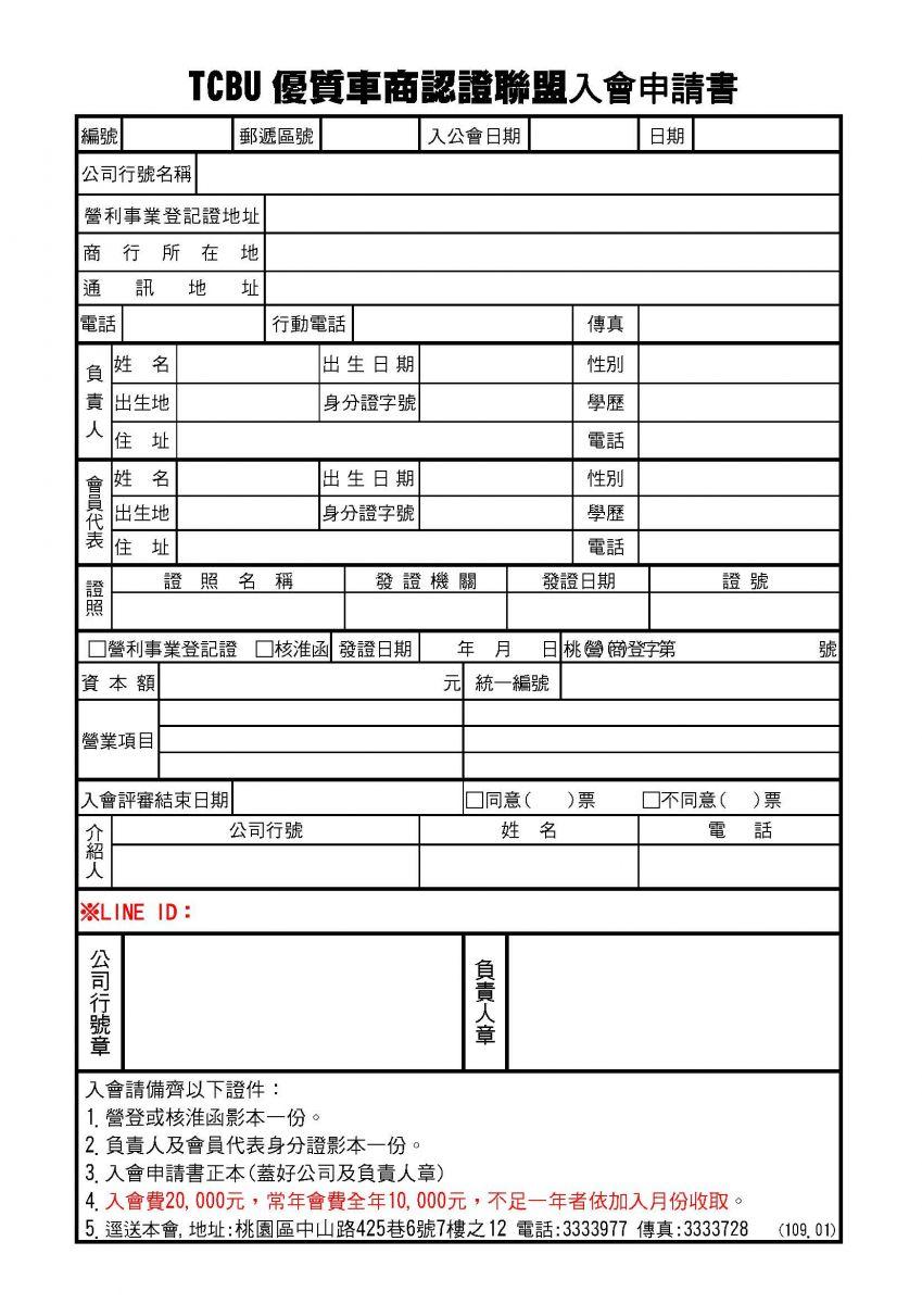 申請 書 id